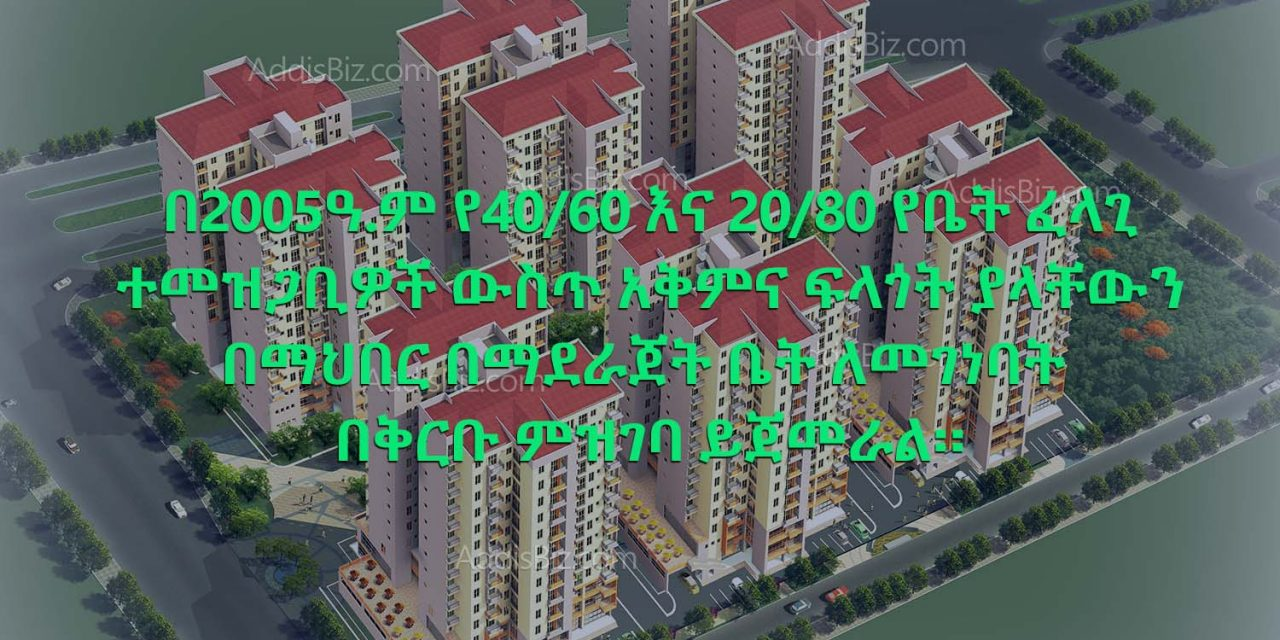 Addis Ababa Housing Development & Administration Bureau to start registering former 40/60 and 20/80 condominium registrants starting from March 30, 2021