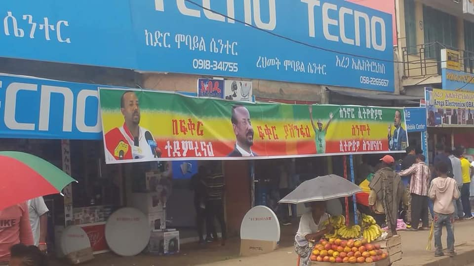 Dr Abiy Ahmed's Support Rally at Bahir Dar to be held on July 1, 2018