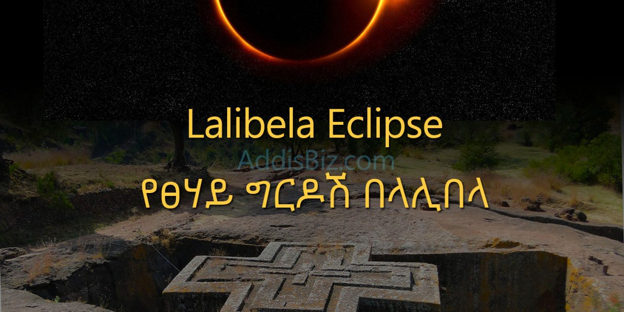 Parts of Ethiopia to Experience Annual Solar Eclipse in June 2020