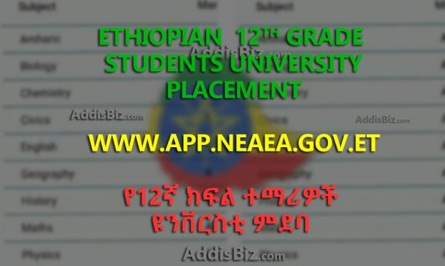 NEAEA.gov.et Ethiopian Grade 12 Student's University Placement to be Released Soon on www.app.NEAEA.gov.et