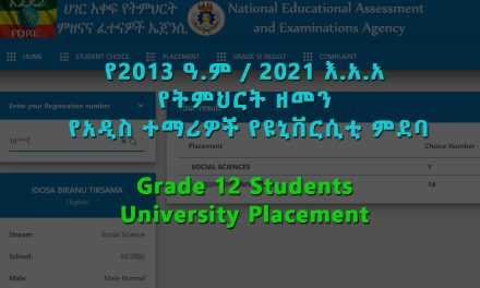 Grade 12 student placement for 2013 E.C / 2021 G.C released
