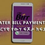 How to pay your water bill using CBE Birr
