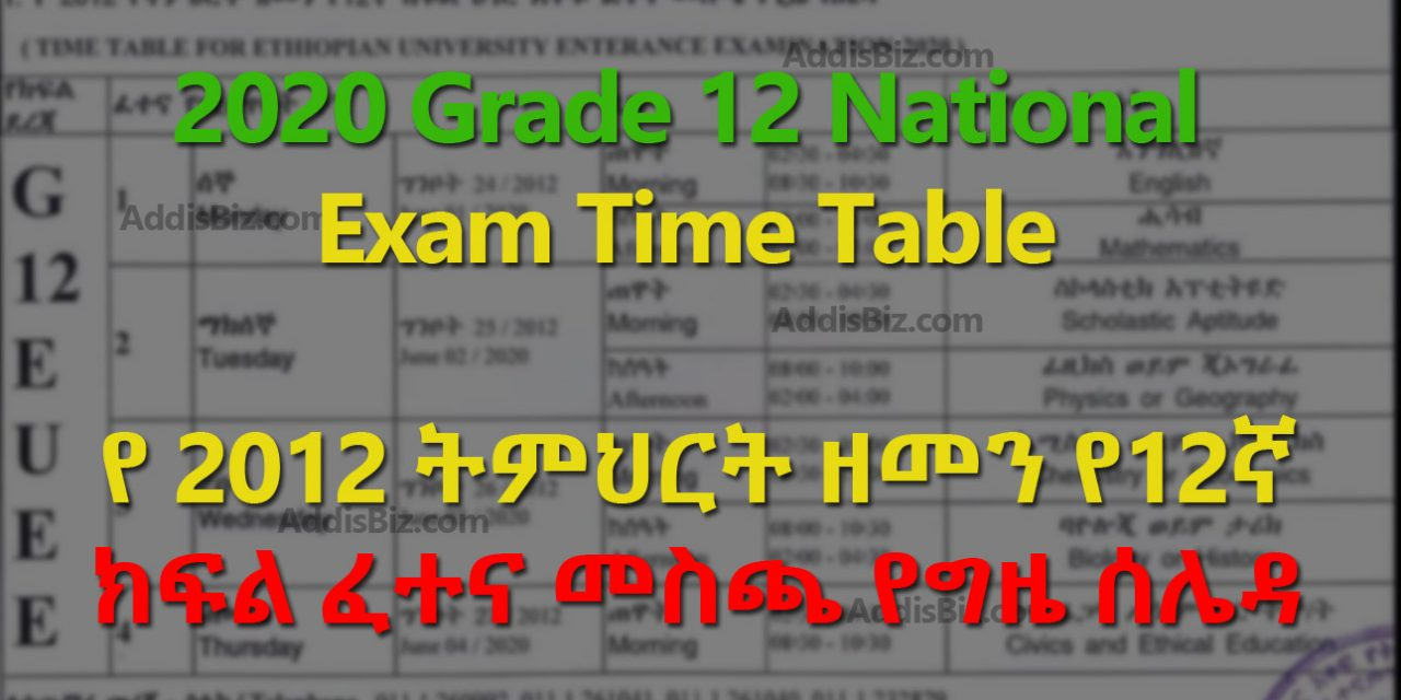 2020 (2012 Eth) Time Table for Grade 12 National Exam (Matric) for University Entrance (G12 EUEE)