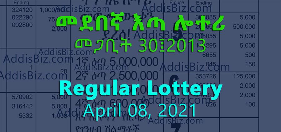 Regular Draw Lottery (1 million) for April 2021 (መጋቢት 30 ፤ 2013) Winning Numbers
