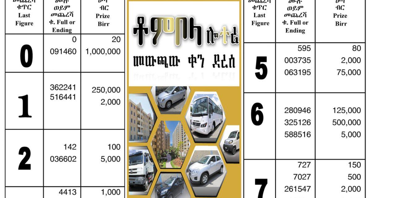 Regular Draw Lottery (1 million) for June 01, 2021 (ሰኔ 24 ፤ 2013) Winning Numbers