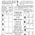 Tinsae Lottery (5 million) for May 2021 (ሚያዝያ 23 ፤ 2013) Winning Numbers