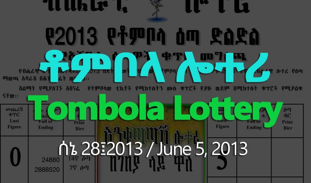 Tombola Lottery for June 05, 2021 (ሰኔ 28 ፤ 2013) Winning Numbers