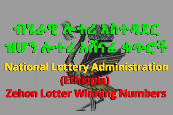 Ethiopian National Lottery Winning Numbers for Zehon Lottery – መጋቢት 12, 2012 E.C / March 11, 2020